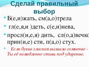 Сделай правильный выбор Б(е,и)жать, см(а,о)трела гл(е,я,и )деть, с(е,и)нева,