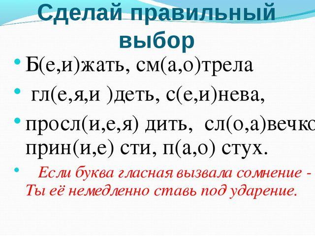 Сделай правильный выбор Б(е,и)жать, см(а,о)трела гл(е,я,и )деть, с(е,и)нева,...