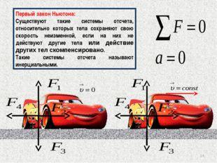 * Первый закон Ньютона: Существуют такие системы отсчета, относительно которы