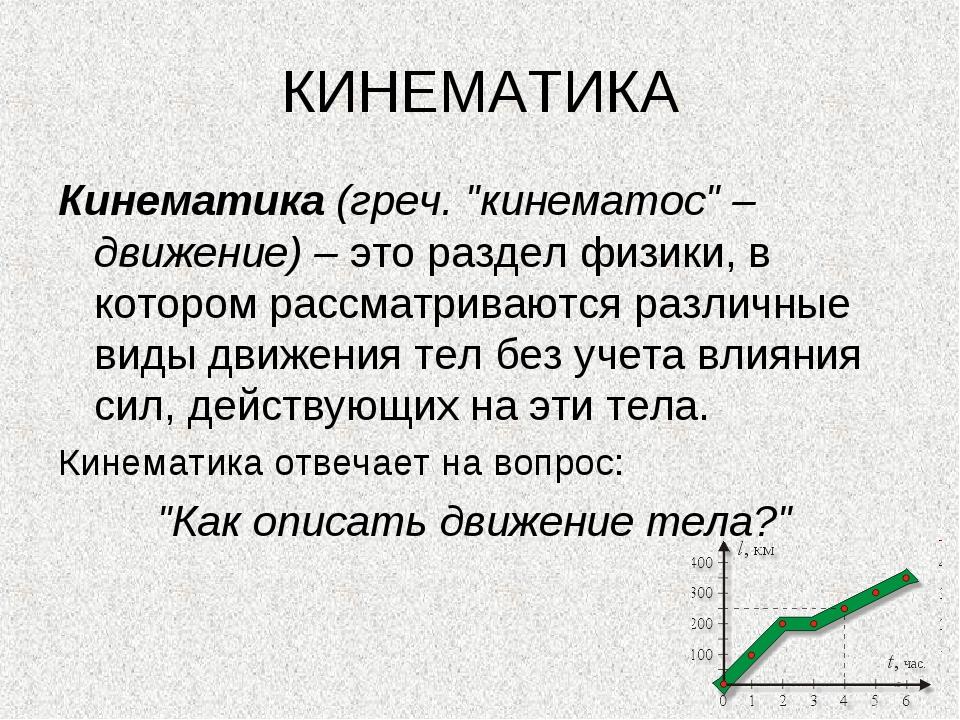 """* КИНЕМАТИКА Кинематика (греч. """"кинематос"""" – движение) – это раздел физики, в..."""