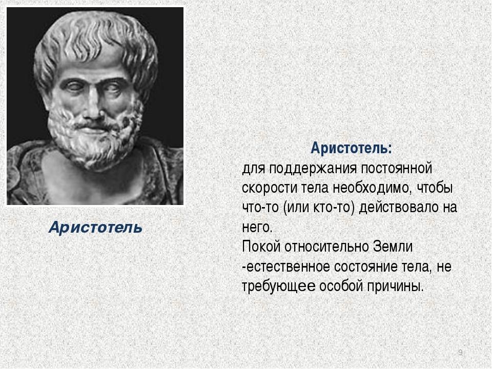 * Аристотель: для поддержания постоянной скорости тела необходимо, чтобы что-...