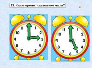 13. Какое время показывают часы?