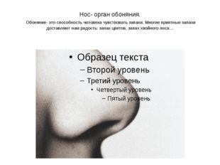 Нос- орган обоняния. Обоняние- это способность человека чувствовать запахи. М