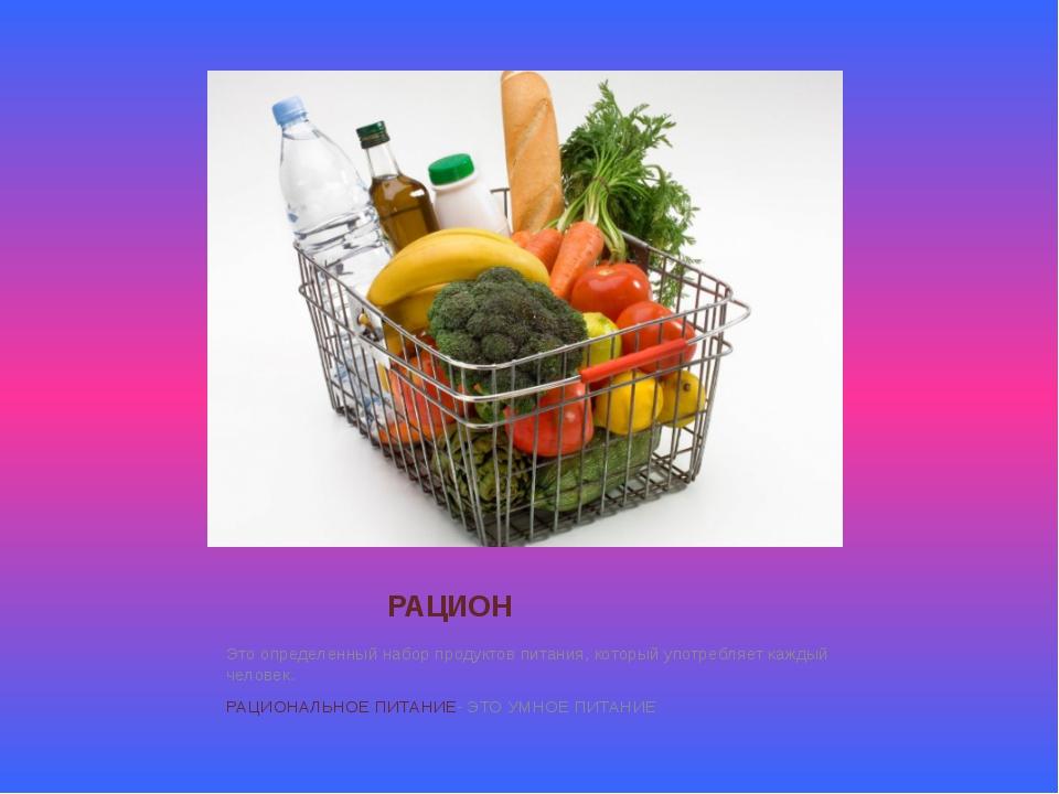 РАЦИОН Это определенный набор продуктов питания, который употребляет каждый ч...