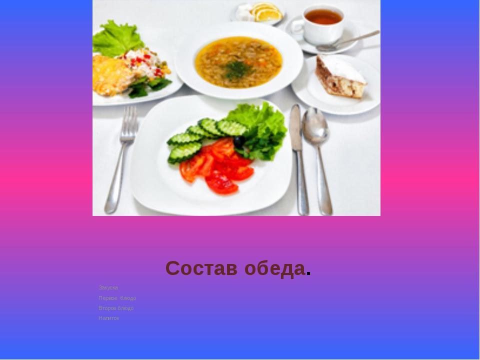 Состав обеда. Закуска Первое блюдо Второе блюдо Напиток