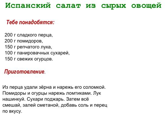 http://kopilkaurokov.ru/uploads/user_file_5687764a48026/sozdaniietiekstovykhblokovvproghrammieinkscape_1.png