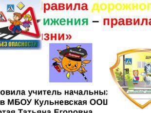 «Правила дорожного движения – правила жизни» Подготовила учитель начальных кл