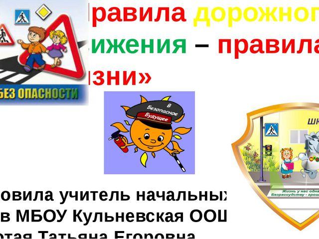 «Правила дорожного движения – правила жизни» Подготовила учитель начальных кл...