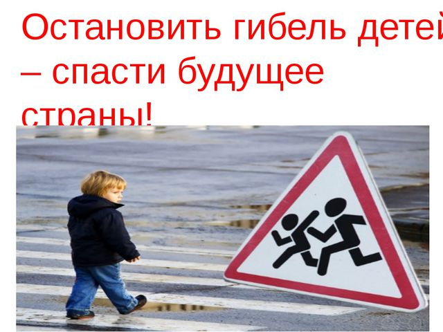 Остановить гибель детей – спасти будущее страны!