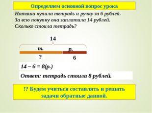 Наташа купила тетрадь и ручку за 6 рублей. За всю покупку она заплатила 14 р