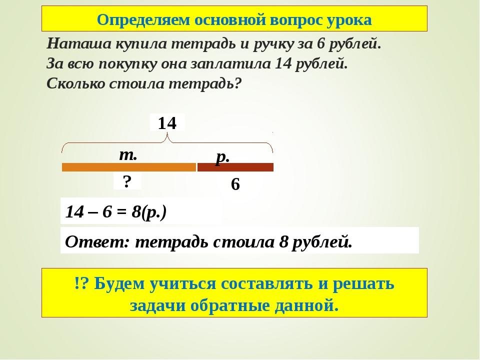 Наташа купила тетрадь и ручку за 6 рублей. За всю покупку она заплатила 14 р...