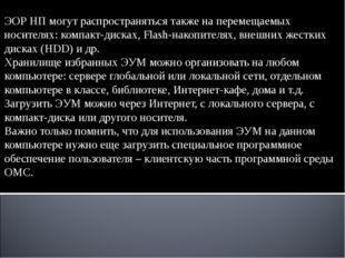 ЭОР НП могут распространяться также на перемещаемых носителях: компакт-дисках