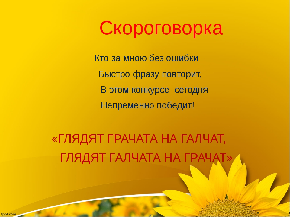 Скороговорка Кто за мною без ошибки Быстро фразу повторит, В этом конкурсе с...