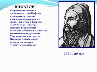 Современные историки предполагают, что Пифагор не доказывал теорему, но мог п