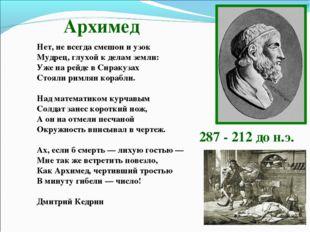 Архимед Нет, не всегда смешон и узок Мудрец, глухой к делам земли: Уже на рей