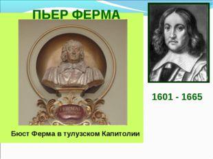 ПЬЕР ФЕРМА 1601 - 1665