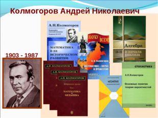 1903 - 1987 Колмогоров Андрей Николаевич