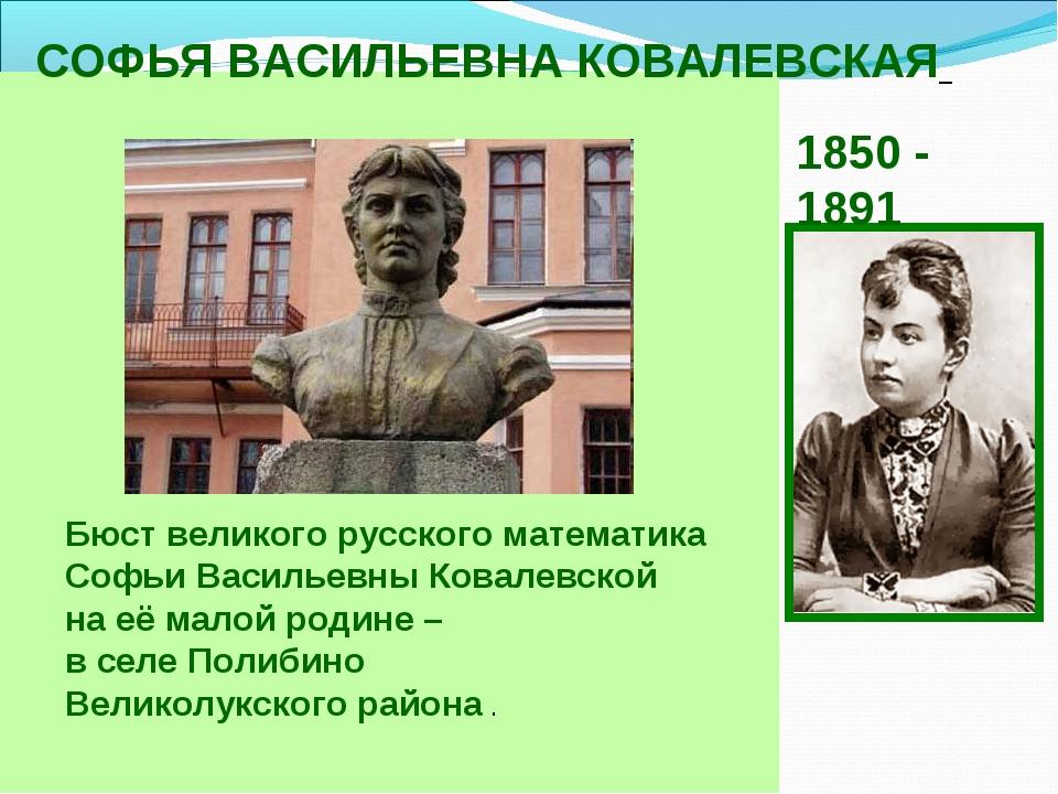 1850 - 1891 СОФЬЯ ВАСИЛЬЕВНА КОВАЛЕВСКАЯ