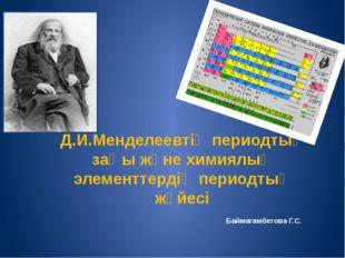 Д.И.Менделеевтің периодтық заңы және химиялық элементтердің периодтық жүйесі