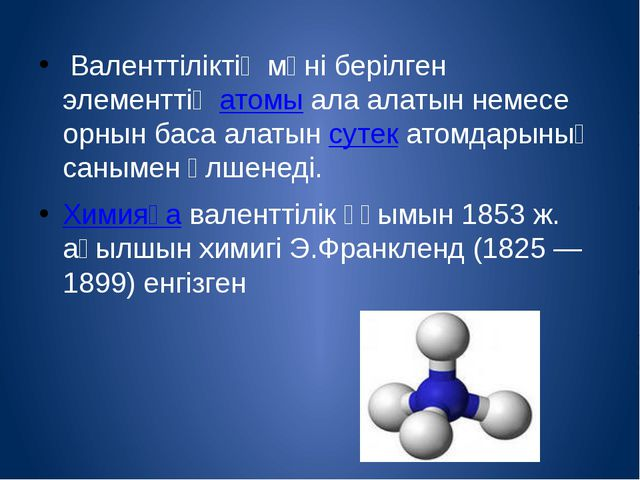 Валенттіліктің мәні берілген элементтің атомы ала алатын немесе орнын баса а...