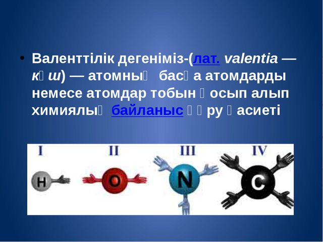 Валенттілік дегеніміз-(лат. valentіa — күш) — атомның басқа атомдарды немесе...