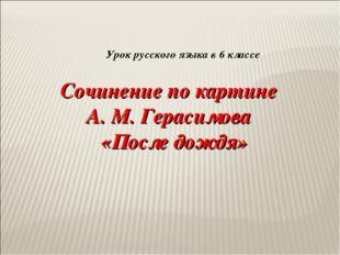 Урок русского языка в 6 классе Сочинение по картине А. М. Герасимова «После д