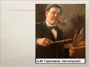 А.М. Герасимов. Автопортрет