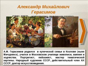 Александр Михайлович Герасимов (1881-1963) – живописец, художник театра, архи