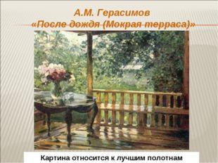 А.М. Герасимов «После дождя (Мокрая терраса)» Картина относится к лучшим поло