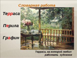 Дом-музей А.М.Герасимова. Терраса, на которой любил работать художник Словарн