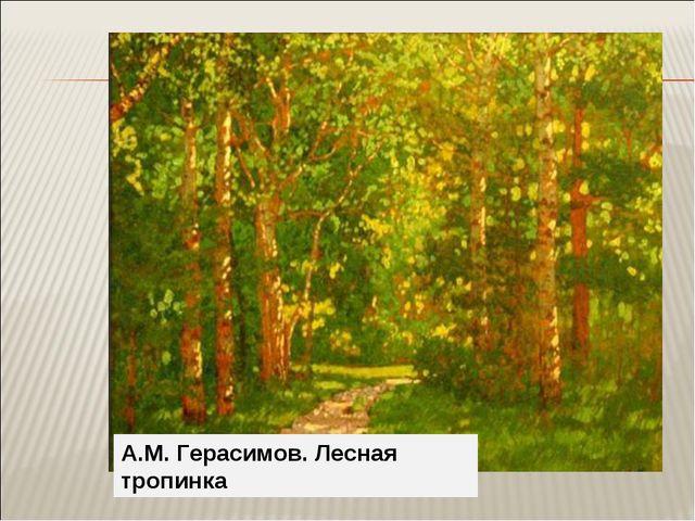 А.М. Герасимов. Лесная тропинка
