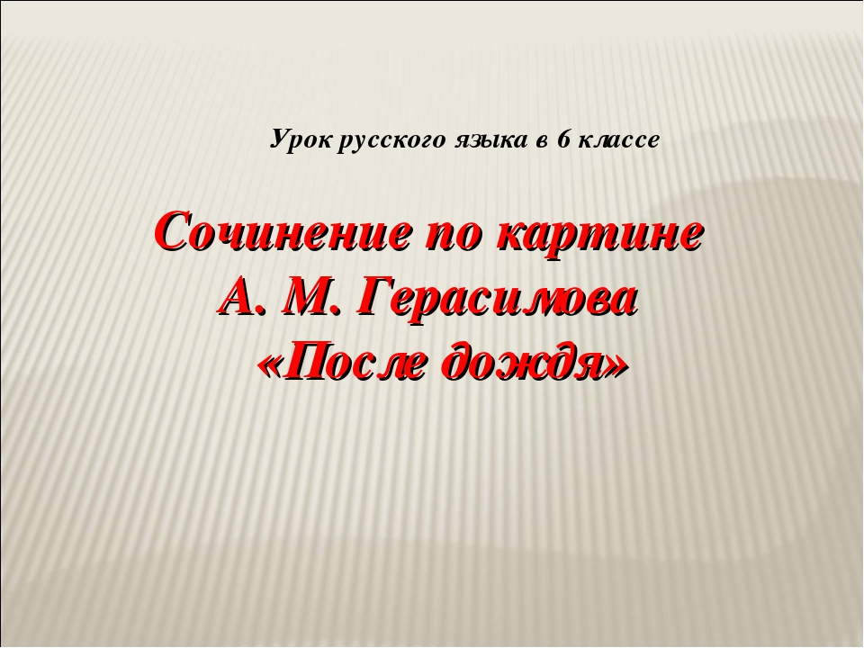 Урок русского языка в 6 классе Сочинение по картине А. М. Герасимова «После д...
