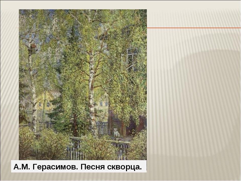 А.М. Герасимов. Песня скворца.