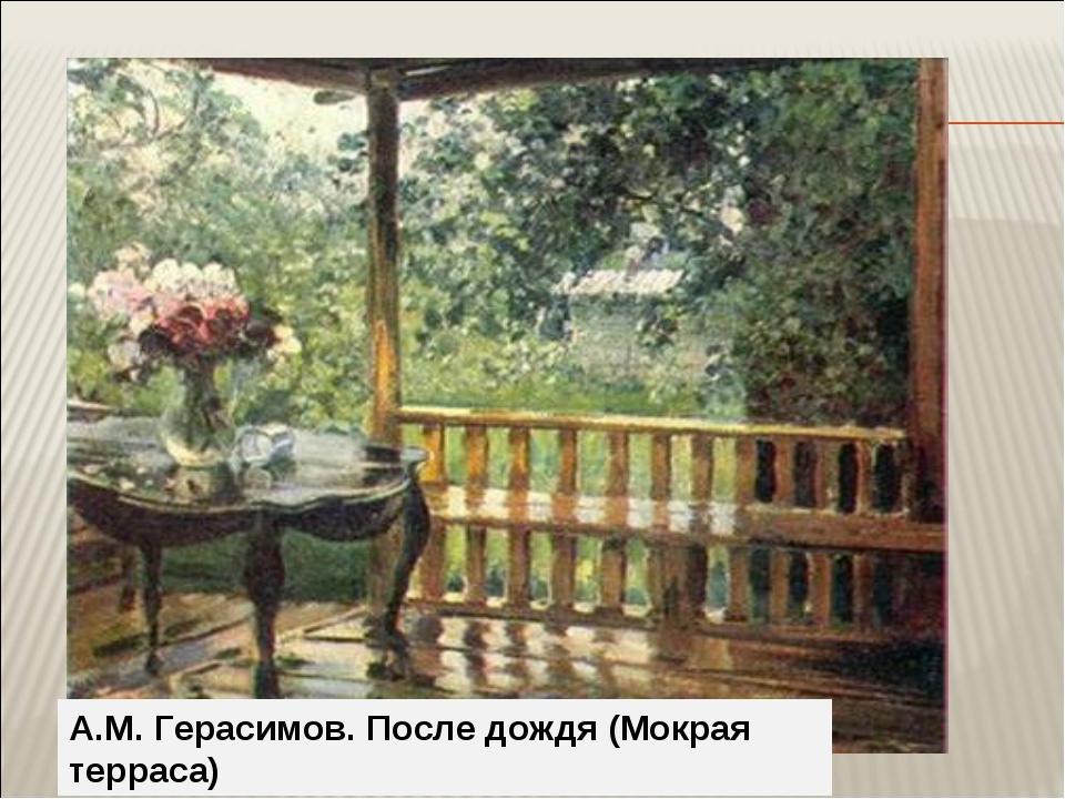 А.М. Герасимов. После дождя (Мокрая терраса)