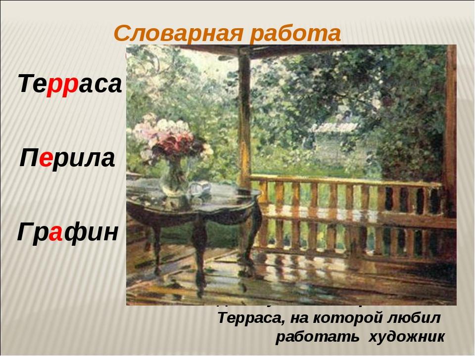 Дом-музей А.М.Герасимова. Терраса, на которой любил работать художник Словарн...