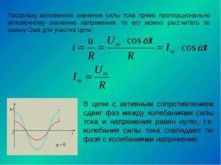 Поскольку мгновенное значение силы тока прямо пропорционально мгновенному зна