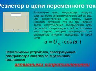 Резистор в цепи переменного тока Рассмотрим цепь, содержащую нагрузку электри