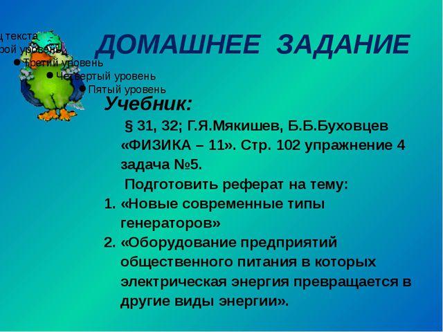 ДОМАШНЕЕ ЗАДАНИЕ Учебник: § 31, 32; Г.Я.Мякишев, Б.Б.Буховцев «ФИЗИКА – 11»....