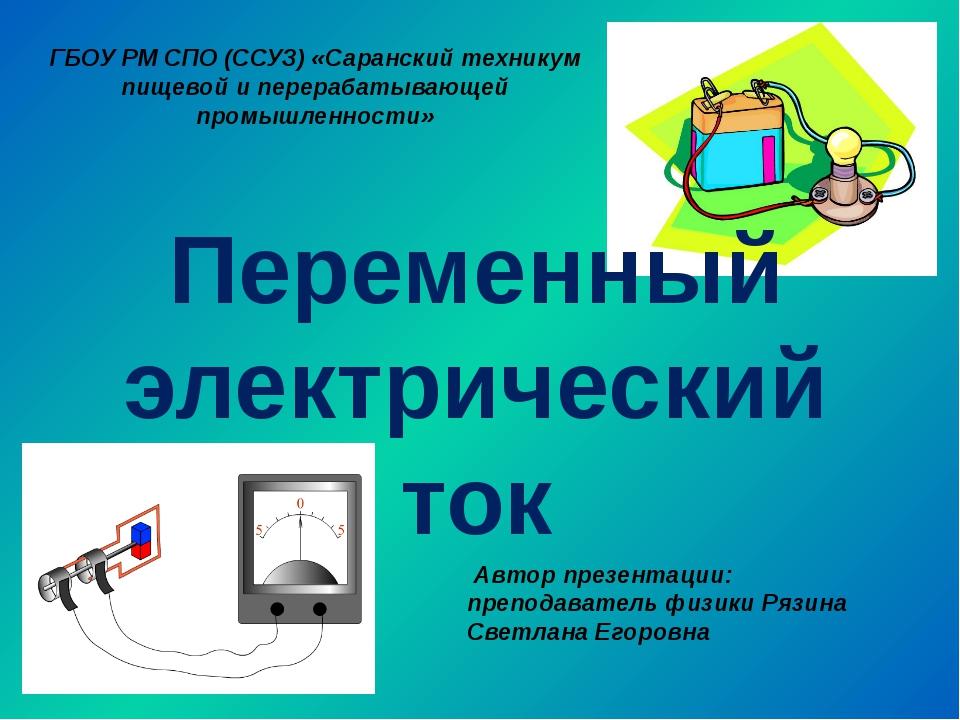 Переменный электрический ток Автор презентации: преподаватель физики Рязина С...