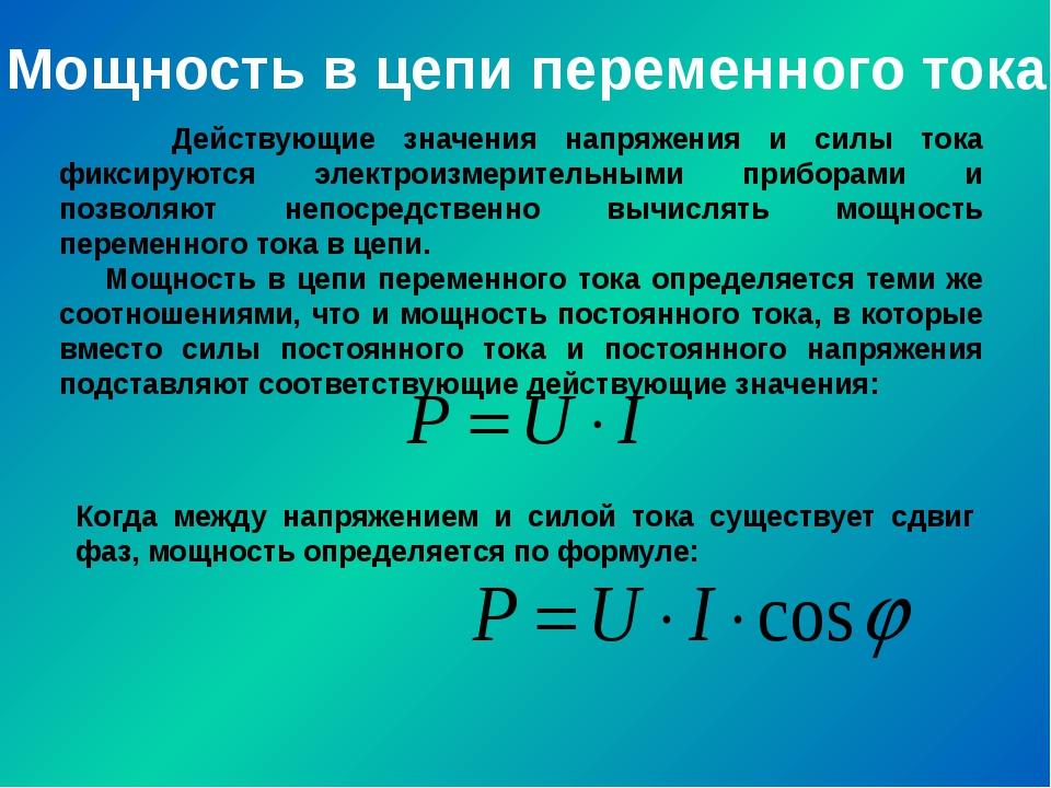 Мощность в цепи переменного тока Действующие значения напряжения и силы тока...