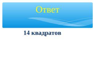 Ответ 14 квадратов