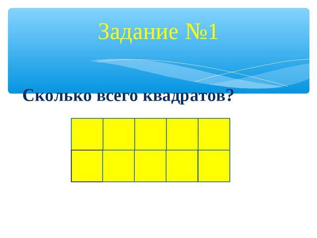 Задание №1 Сколько всего квадратов?