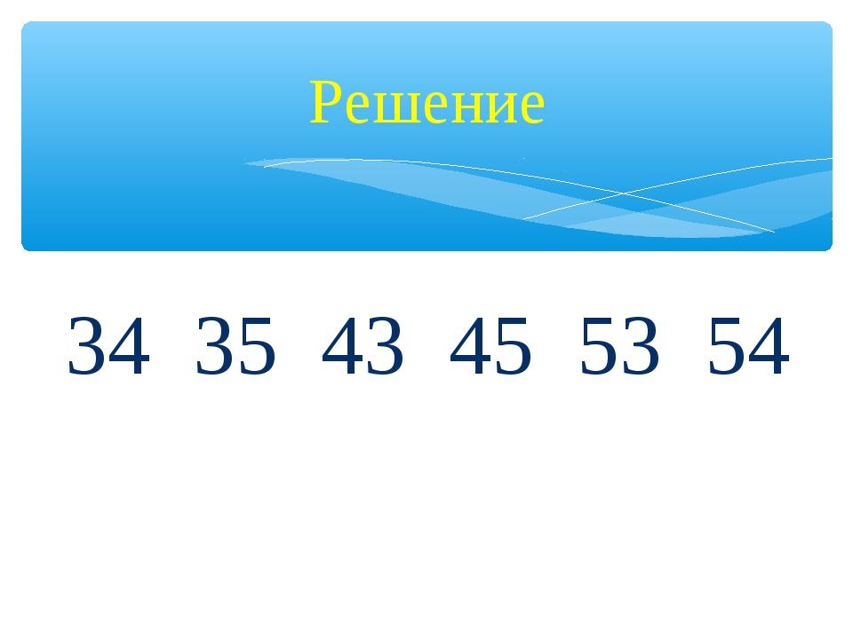 Решение 34 35 43 45 53 54