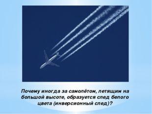 Почему иногда за самолётом, летящим на большой высоте, образуется след белого