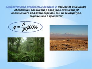 Относительной влажностью воздуха  называют отношение абсолютной влажности 