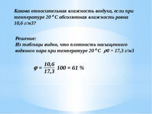 Какова относительная влажность воздуха, если при температуре 20 С абсолютная