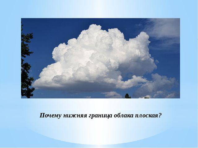 Почему нижняя граница облака плоская?