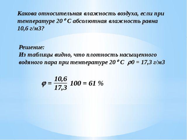 Какова относительная влажность воздуха, если при температуре 20 С абсолютная...