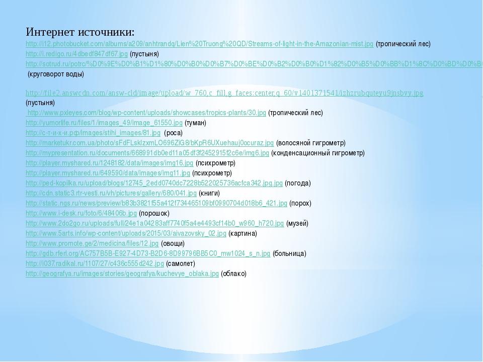 Интернет источники: http://i12.photobucket.com/albums/a209/anhtrandq/Lien%20T...
