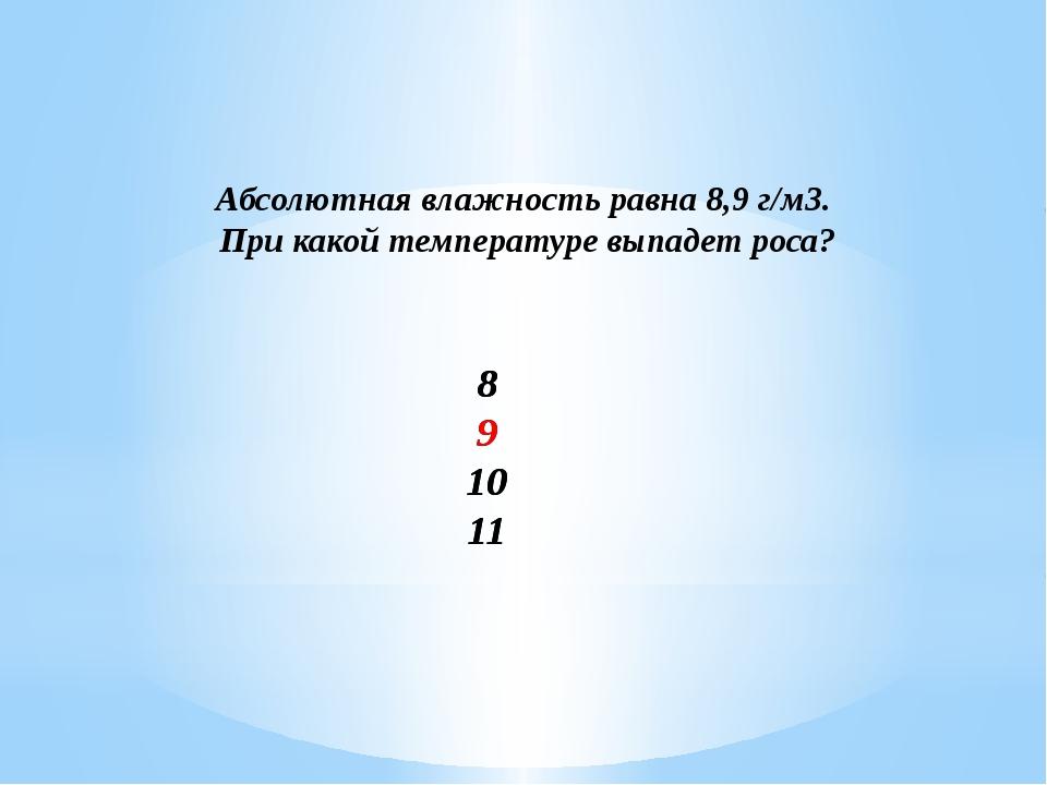 Абсолютная влажность равна 8,9 г/м3. При какой температуре выпадет роса? 8 9...